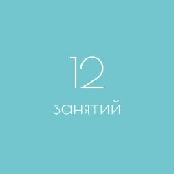 12zan